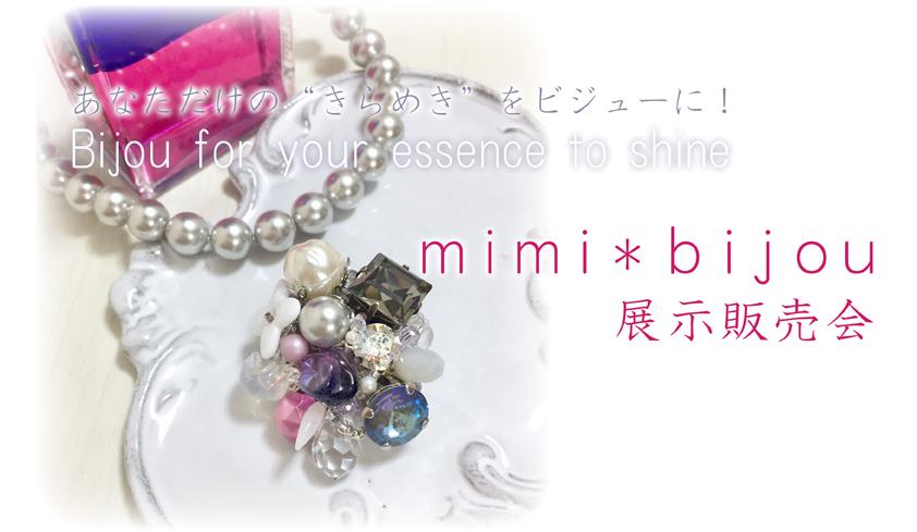 f:id:mimibijou:20190624105311j:plain