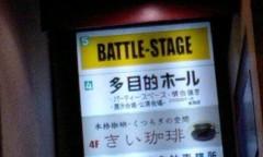 バトルステージ3