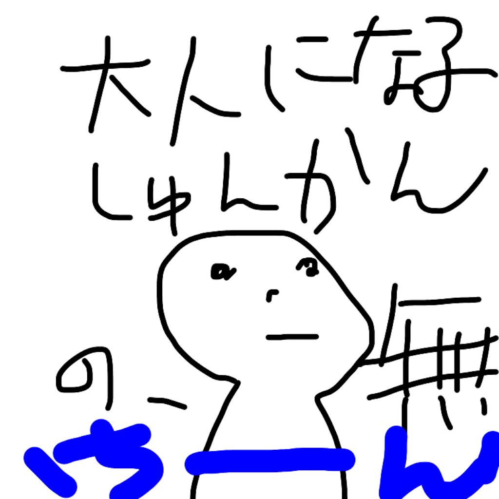 f:id:mimimicha:20180907002752p:image