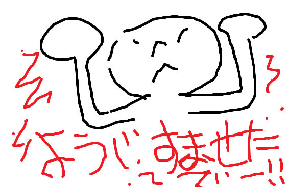 f:id:mimimicha:20190907231438p:plain