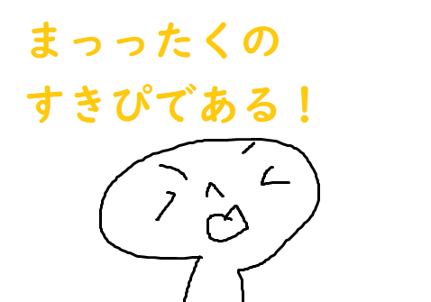 f:id:mimimicha:20200416223338p:plain