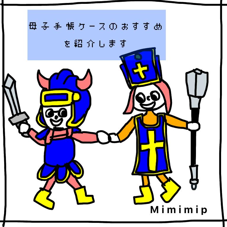 f:id:mimimip:20190927173353p:plain