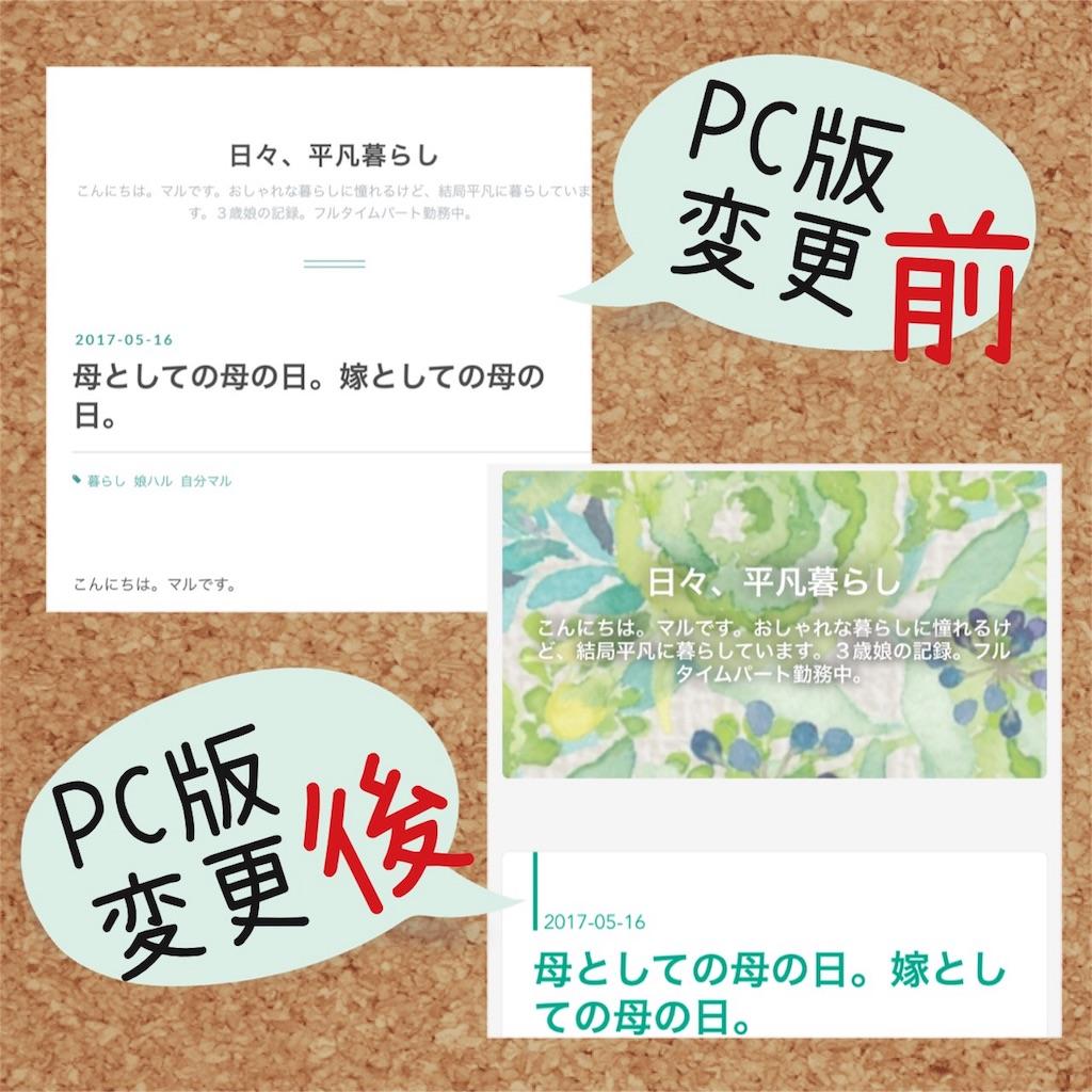 f:id:mimimiwo330:20170518063611j:image