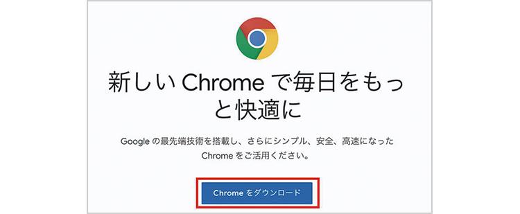 【Chrome(クローム)のインストール画面】