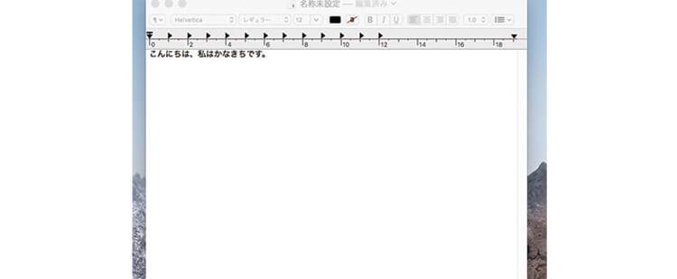 テキストエディタを文字を書く