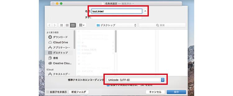 テキストエディタを使ってブラウザに文字を表示させる まずはhtmlという拡張子をつけて形式を選択する