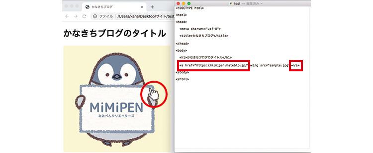 画像や文字にリンク(URL)を貼る方法