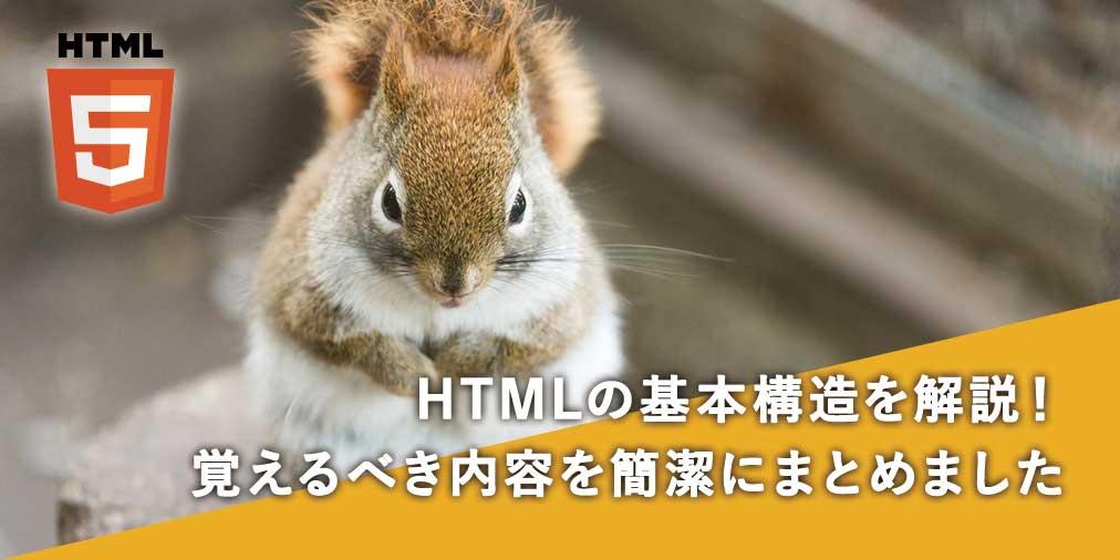 HTML基本構造を解説!覚えるべき内容を簡潔にまとめました!