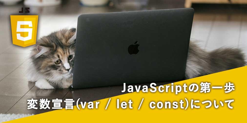 JavaScriptの第一歩 変数宣言(var / let / const)について