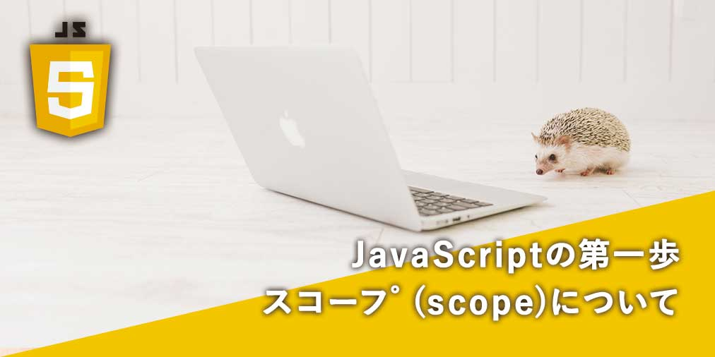 JavaScriptのスコープ(scope)を解説!【global・functional・block】