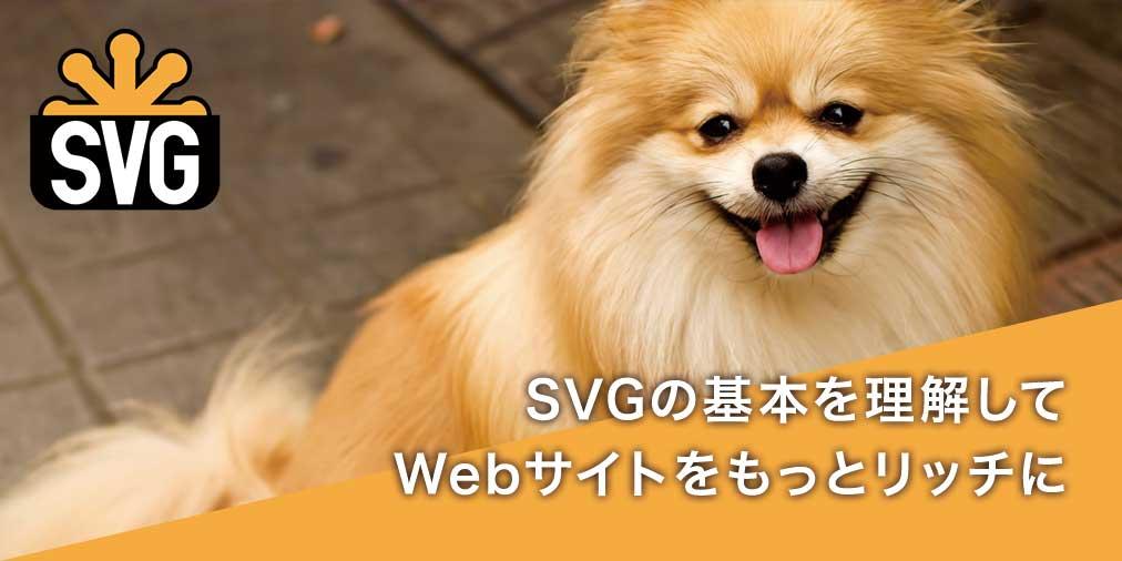 SVGとは? SVGのいろんな表示方法をサンプル付きで解説!基本を理解してWebサイトをもっとリッチに!