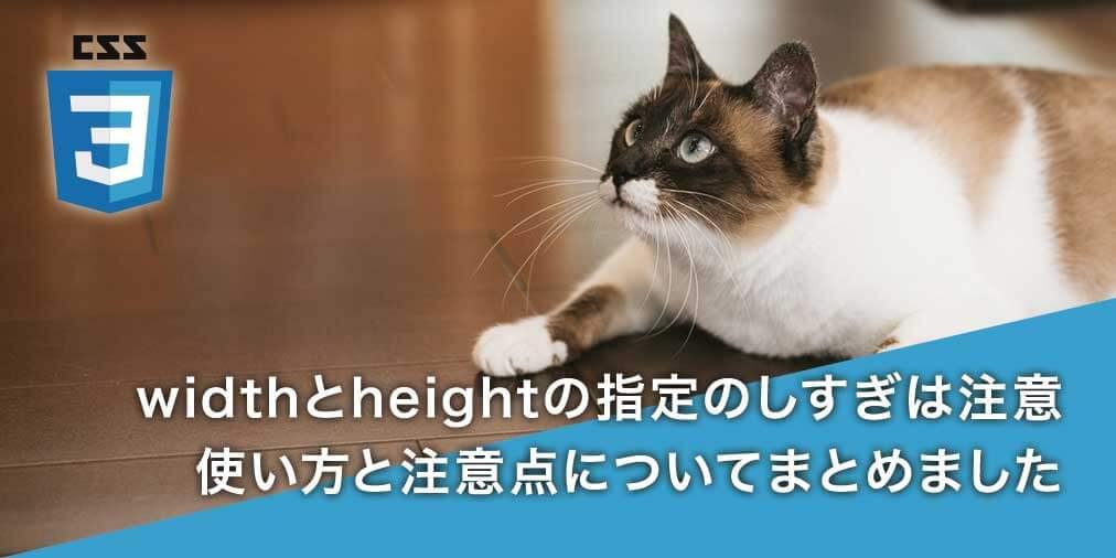 指定しすぎは注意!widthとheightの使い方と注意点について
