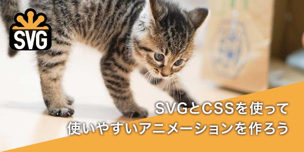 SVG/CSSでアニメーションを実装してみよう!こいつ・・・動くぞ!