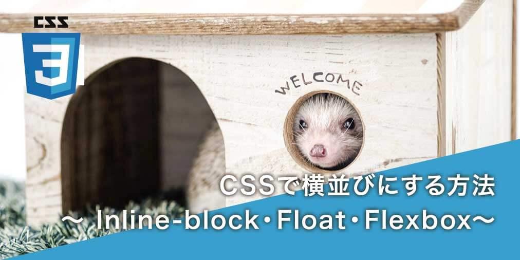 CSSで横並びにする方法 〜 Inline-block・Float・Flexbox〜 どれを選択すればいい?