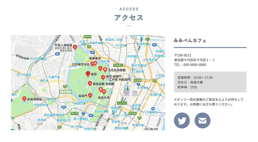 Google mapを埋め込んだアクセスページ完成図