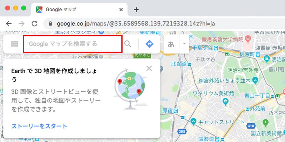 google mapで住所を検索