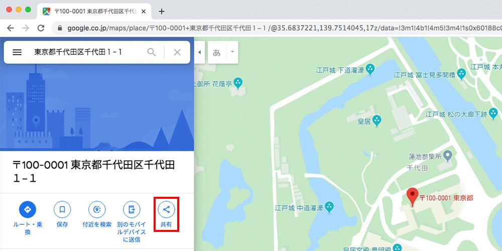 google mapで共有をクリック