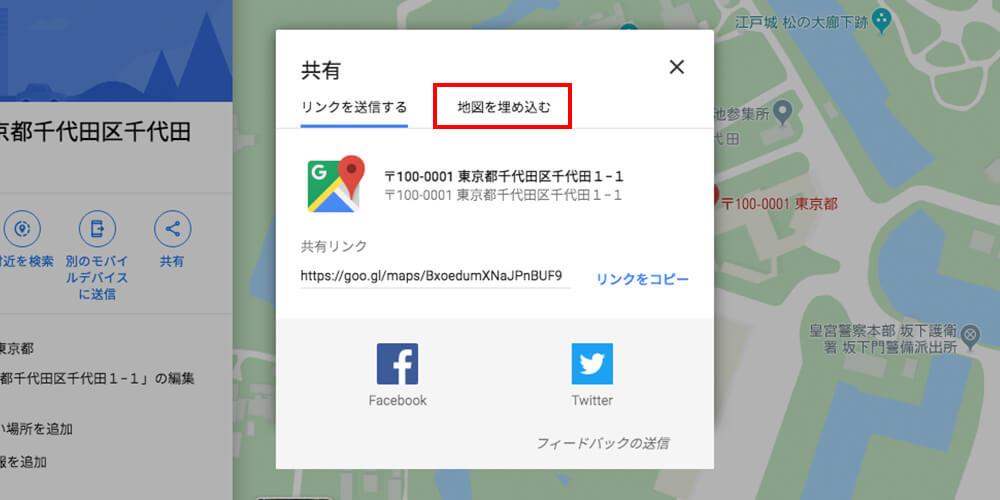google mapで地図を埋め込むをクリック