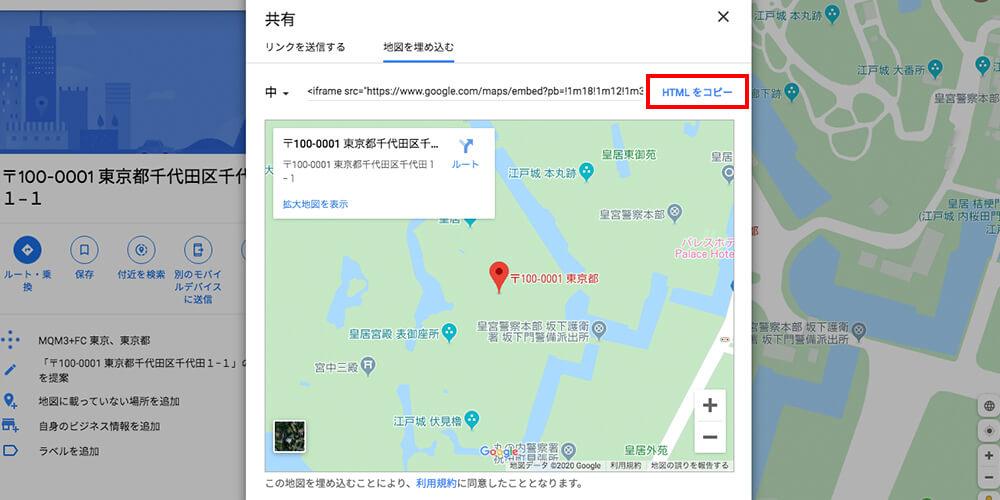 google mapで埋め込みコードをコピー