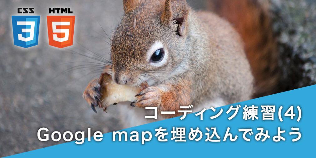 Google mapを埋め込んでみよう