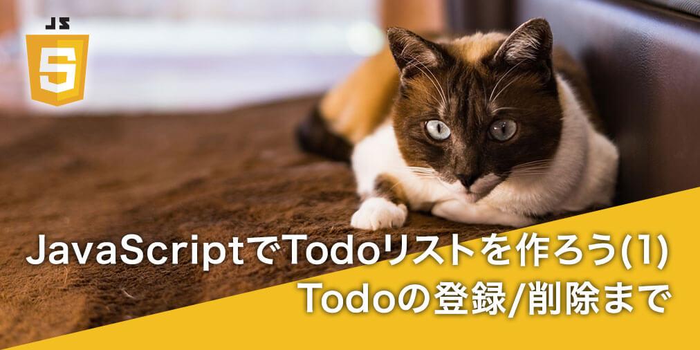 JavaScriptでTodoリストを作ってみよう!〜Todoの登録/削除まで〜
