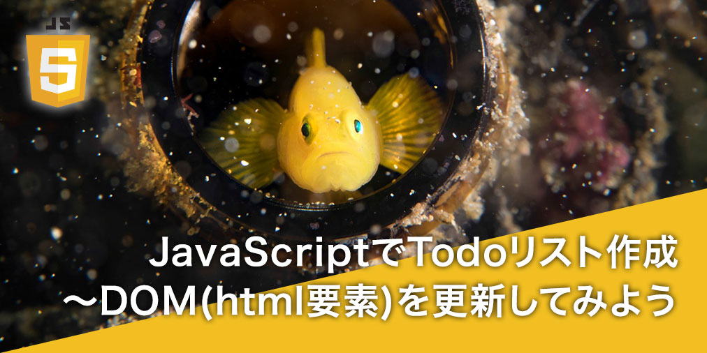 JavaScriptでTodoリスト作成しよう〜DOM(html要素)を更新してみよう〜