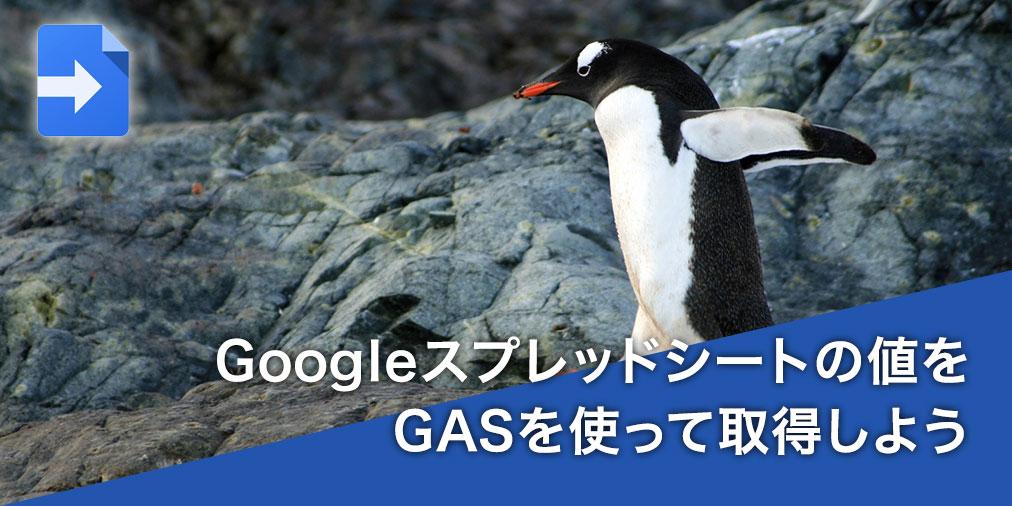 Googleスプレッドシートの値をGASを使って取得しよう