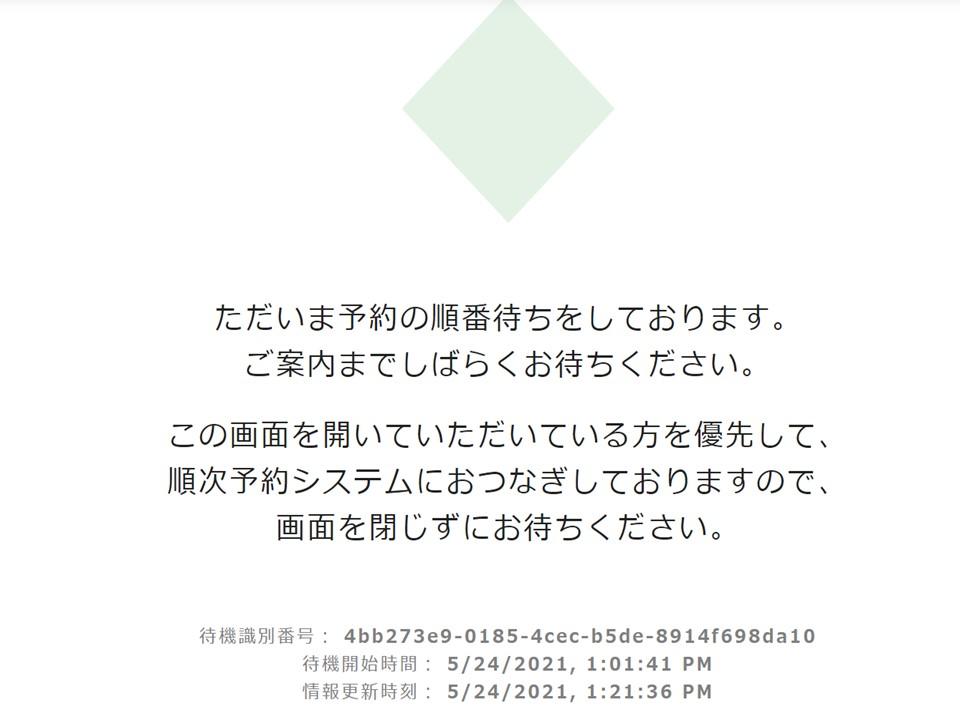 f:id:mimiruby:20210524140040j:plain