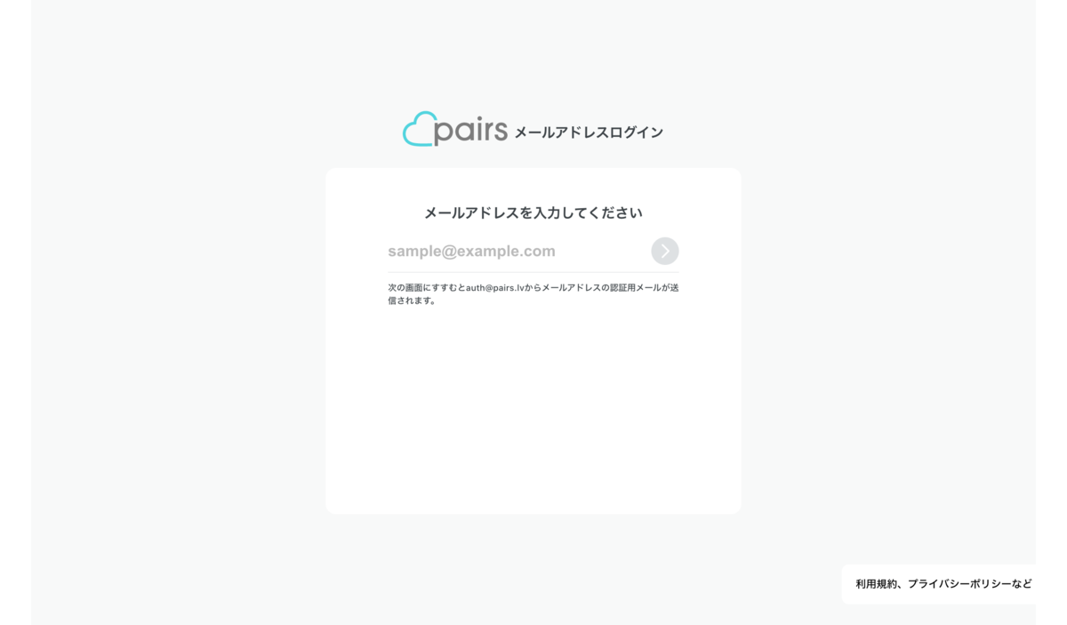 Pairsメールアドレス登録画面