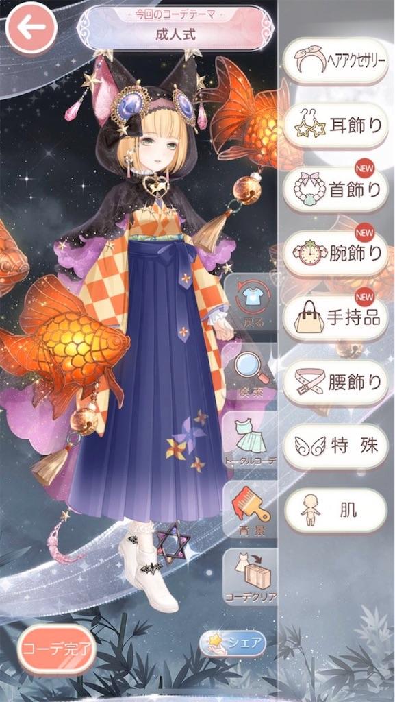 f:id:mimiura:20200822122449j:image