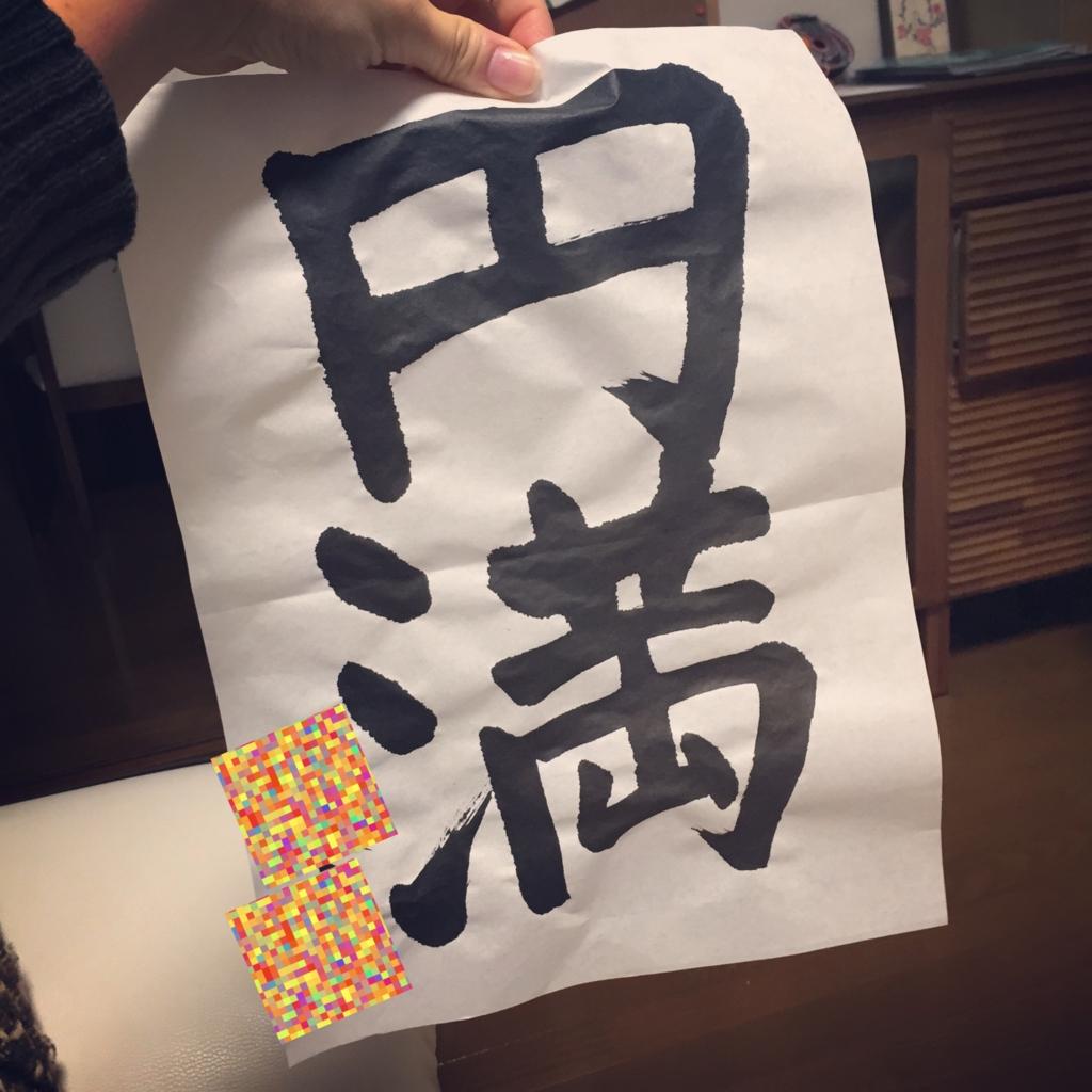 f:id:mimiwaru:20170110094439j:plain