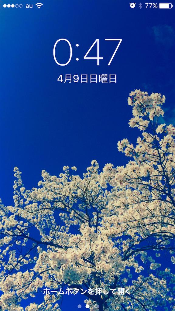 f:id:mimiwaru:20170409004747p:image