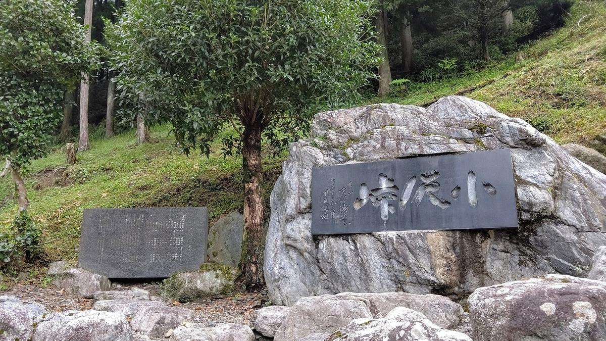小沢峠は県境西側に位置する