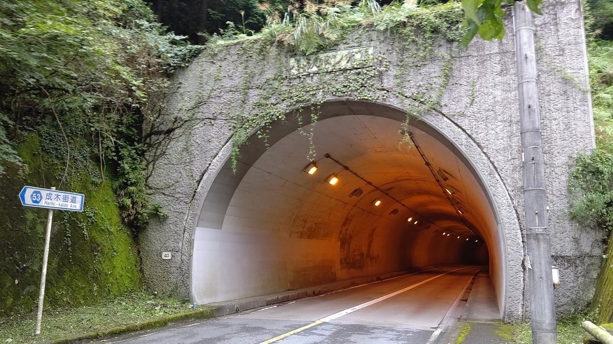 小沢トンネル