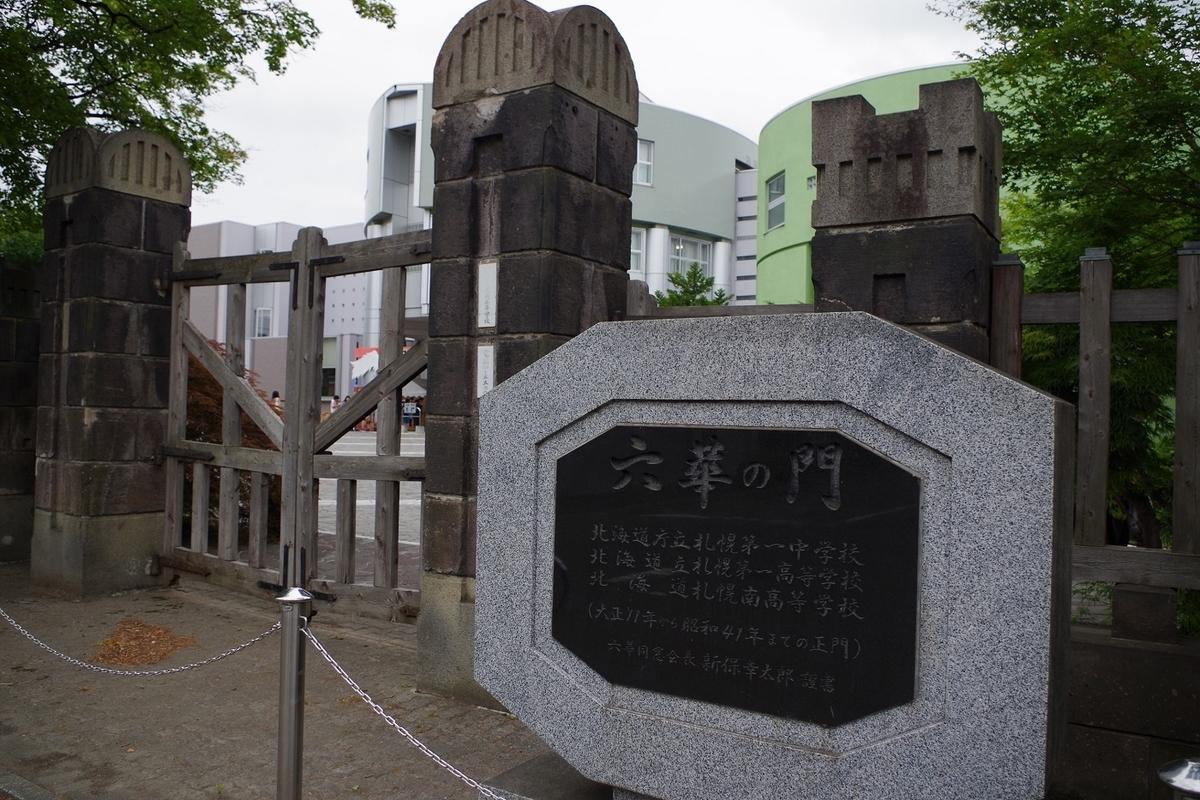 札幌南高校 六華の門