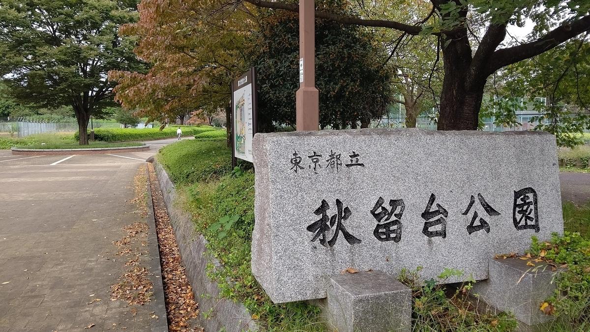 あきる野市 秋留台公園
