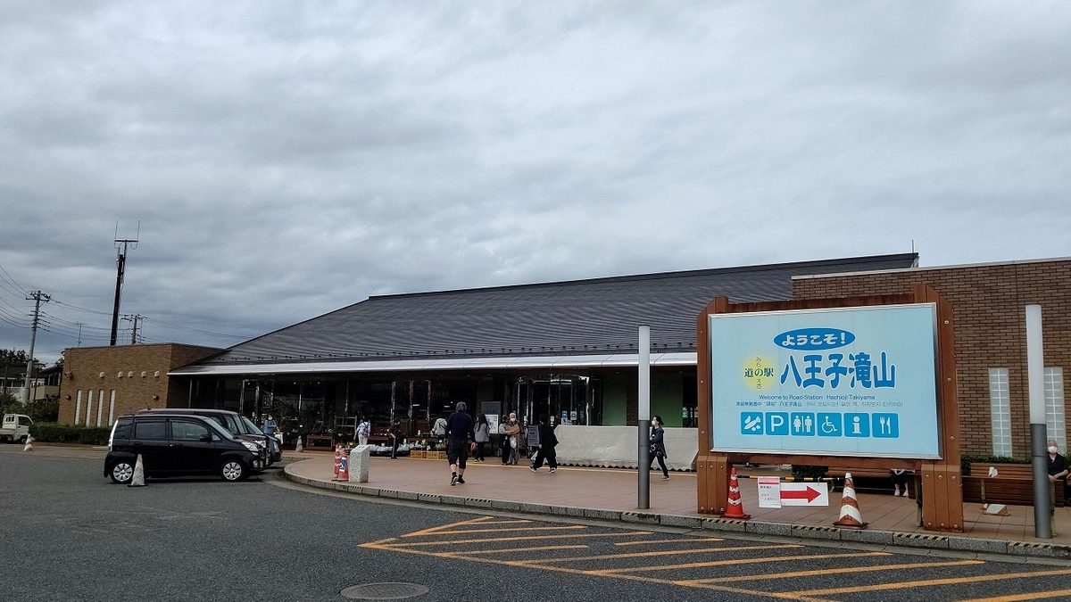 八王子滝山 道の駅 東京
