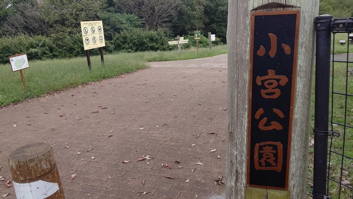 小宮公園 八王子
