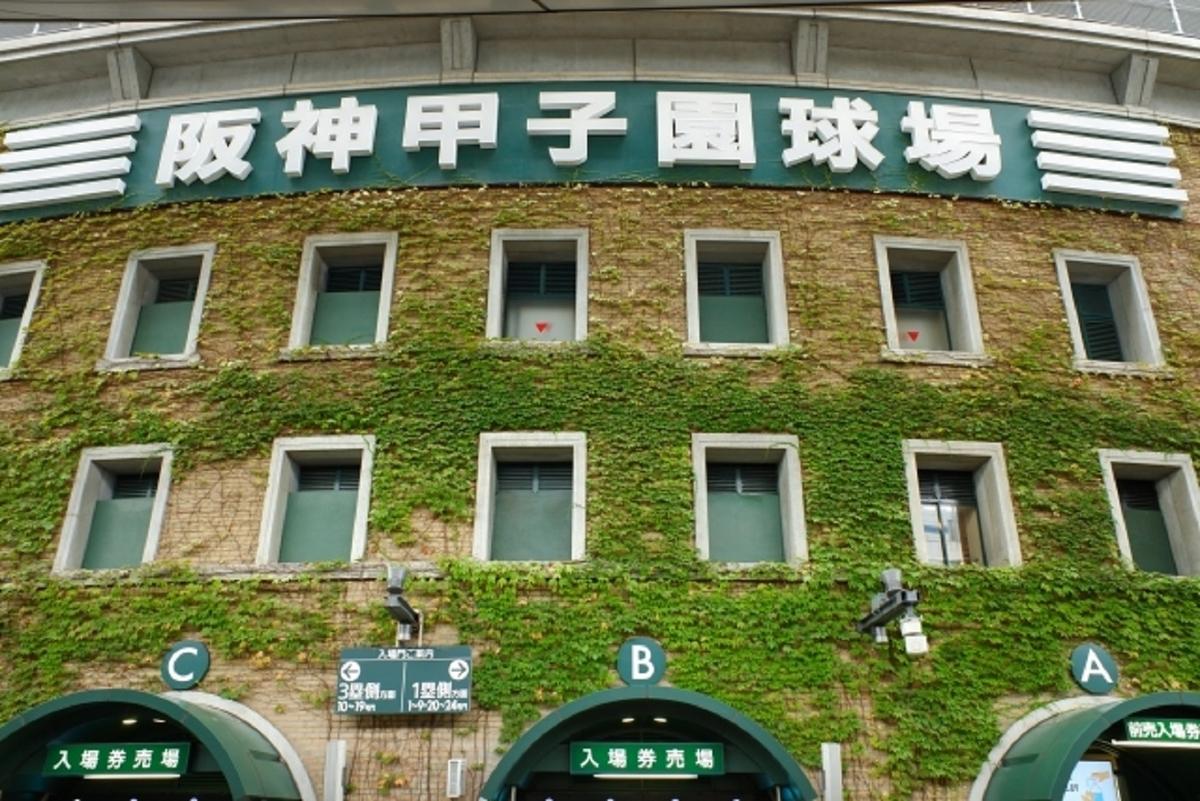 兵庫県 甲子園球場 プロ野球