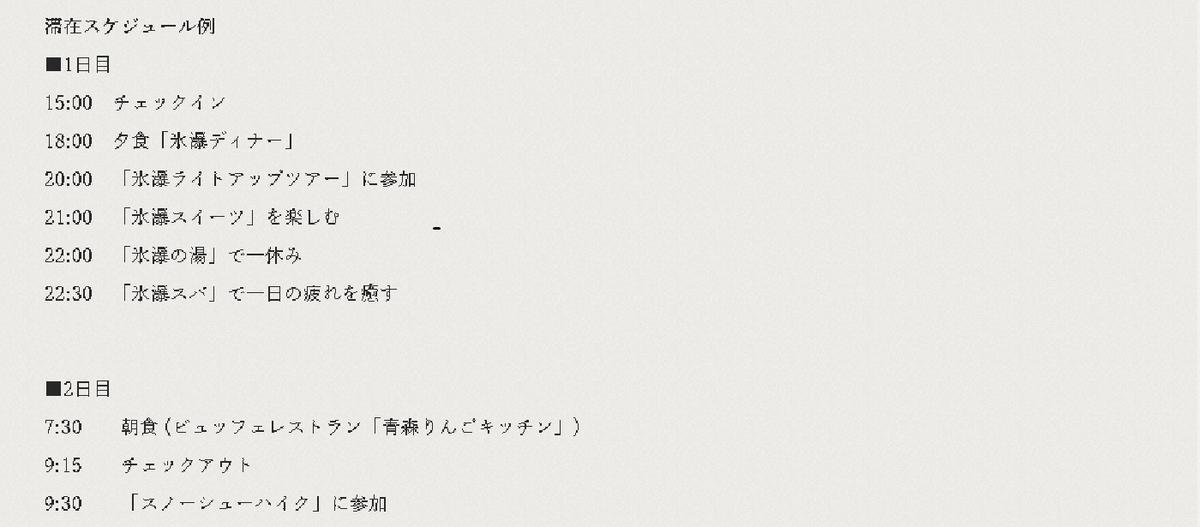 星野リゾート 奥入瀬渓流ホテル 氷瀑 スケジュール例