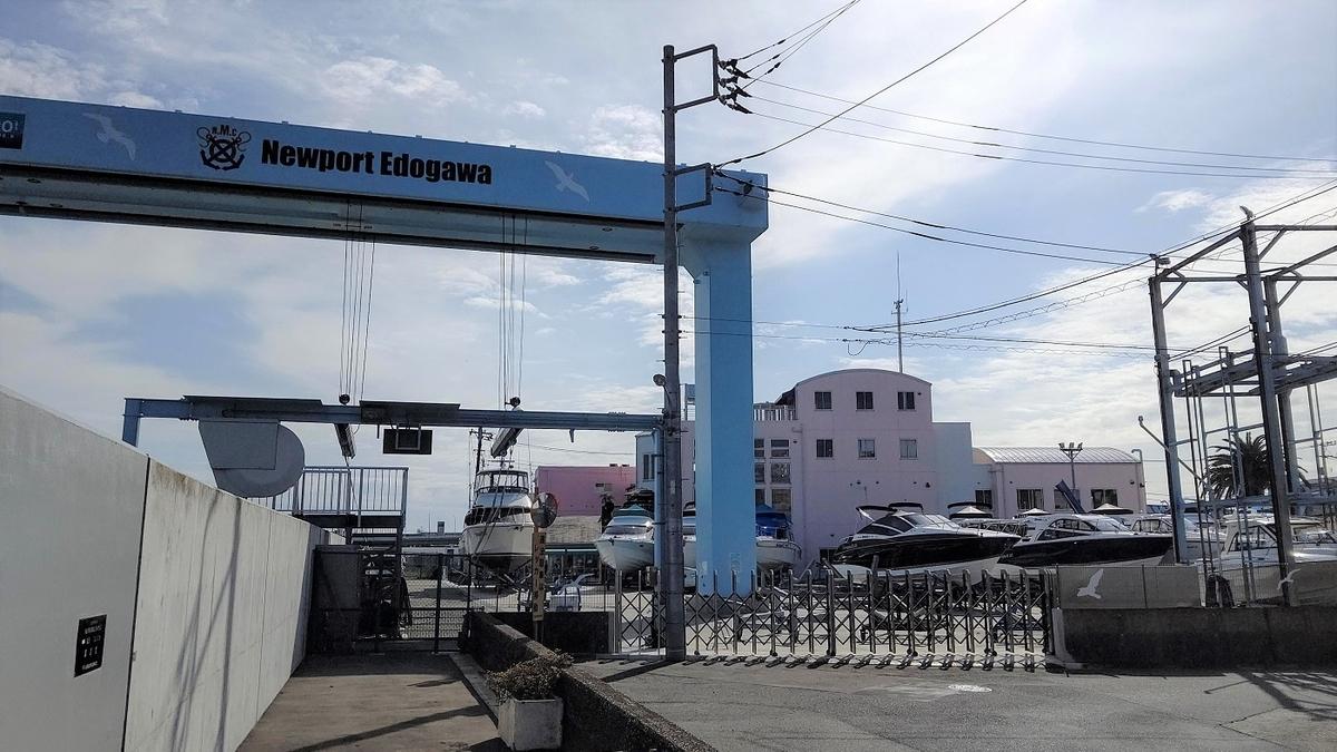 妙見島 ニューポート江戸川 ヤマハ ボート施設