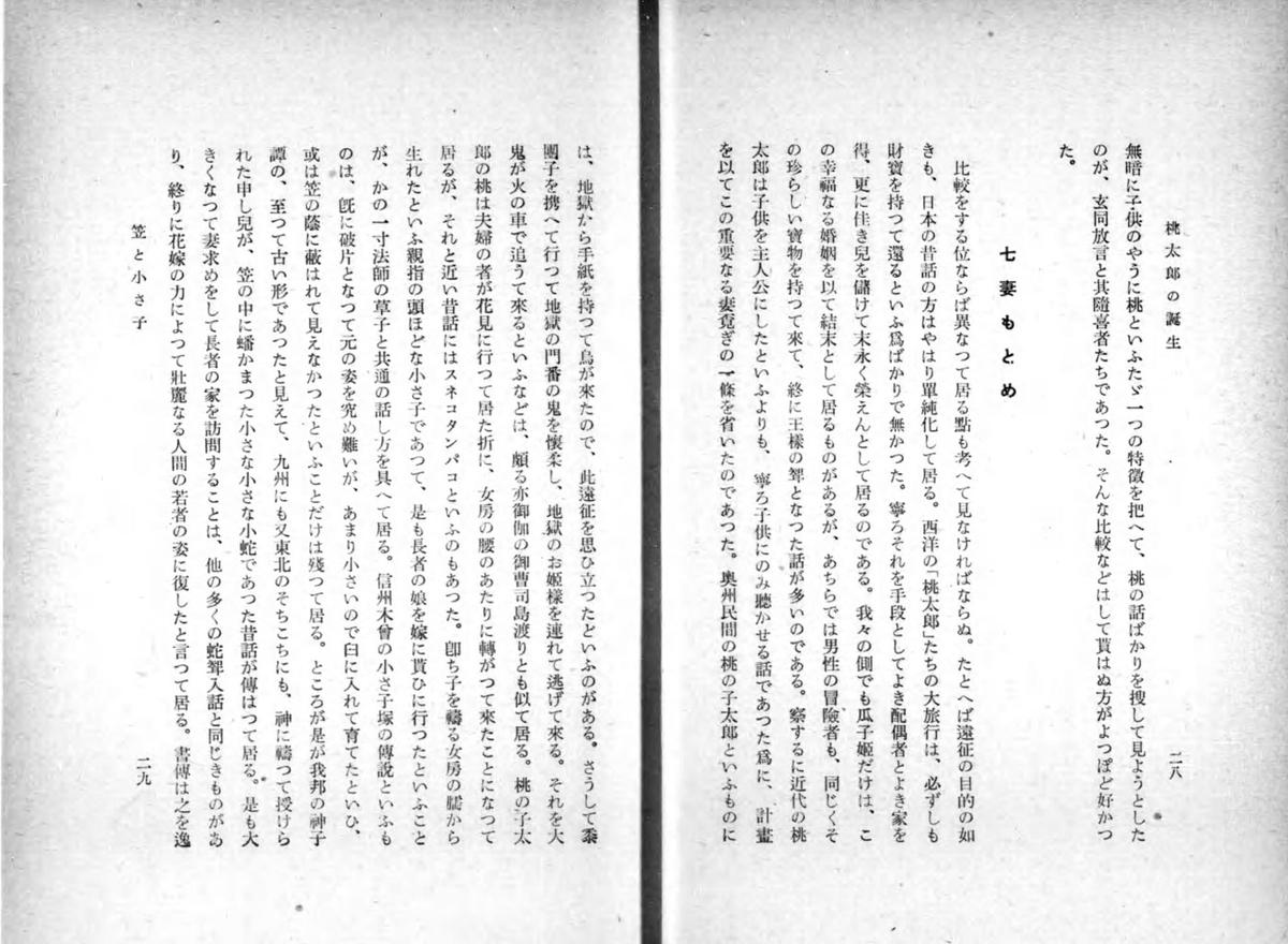 奥州で伝えられた「桃の子太郎」では、両親が花見に行ったら桃が転がってきたことがきっかけ、鬼退治の起点は「地獄から鳥が手紙を持ってきたこと」とする記述が。  柳田國男「桃太郎の誕生」(出典:国会図書館デジタルコレクション)