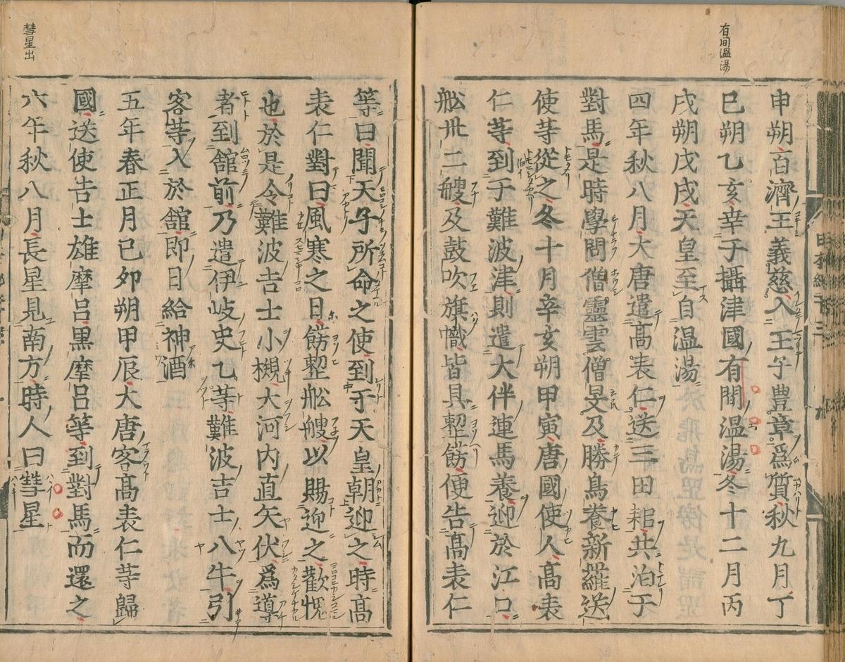 日本書紀舒明天皇有馬温泉 (出典:国会図書館デジタルコレクション)