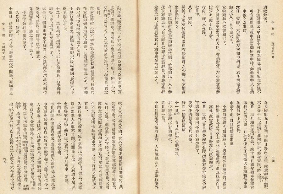 史料通覧中右記二日本史籍保存会編_