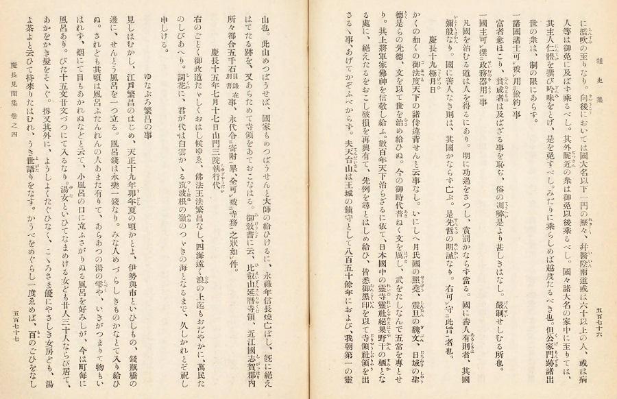 慶長見聞集記載の「雑史集」国民文庫刊行会