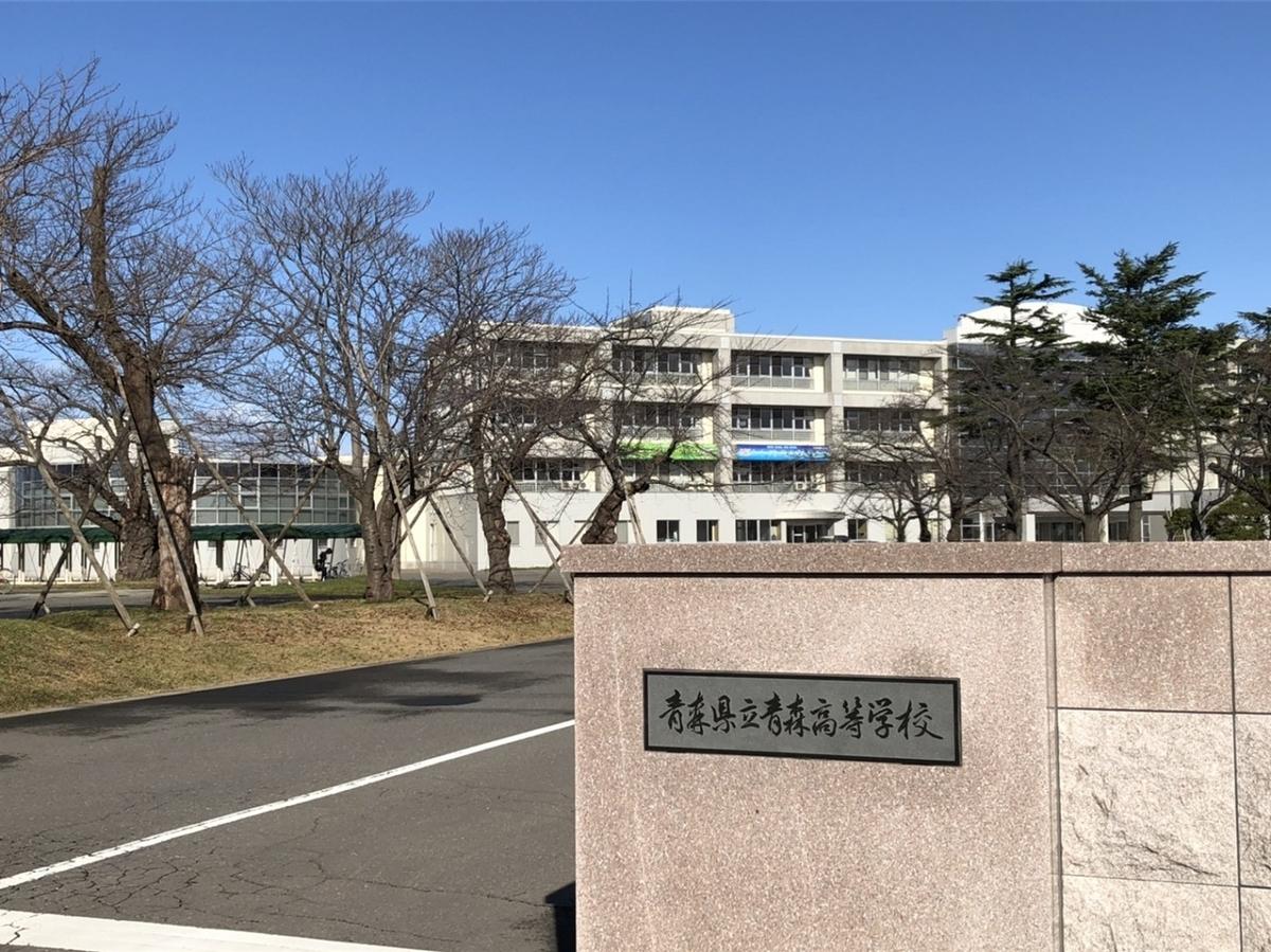 青森県立青森高校