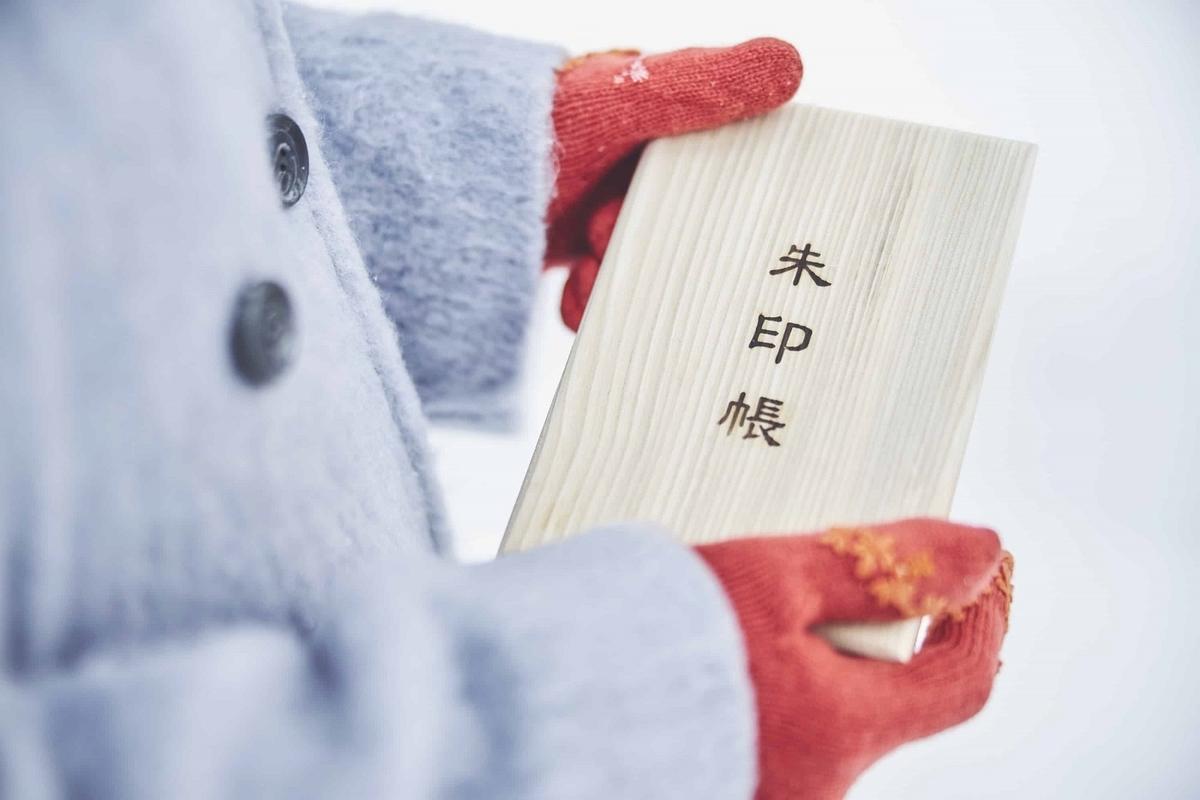 木製のご朱印帳