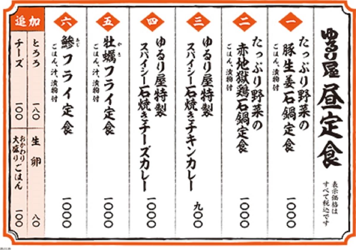 ゆるり屋 渋谷道玄坂 ランチ メニュー