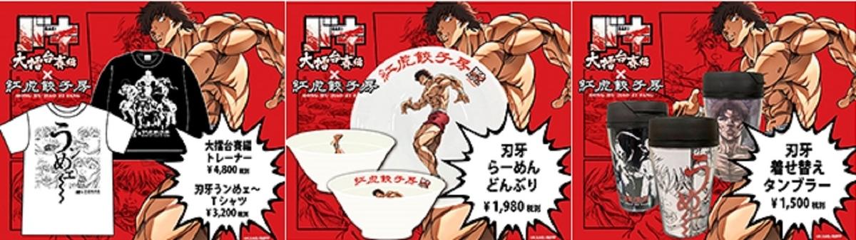 紅虎餃子房 刃牙 大擂台賽編 コラボ Tシャツ トレーナー タンブラーどんぶり