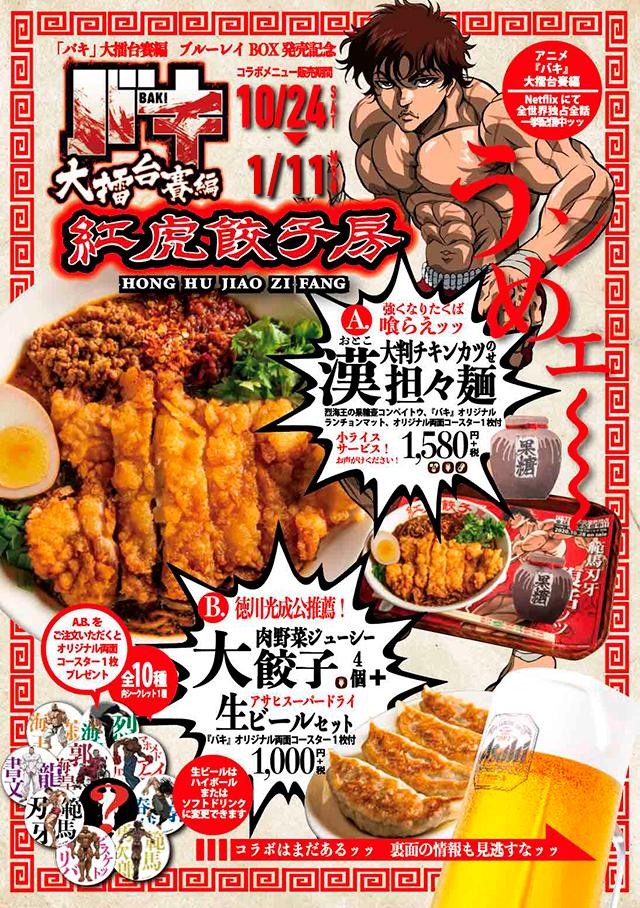 紅虎餃子房 刃牙 バキ 大擂台賽編 コラボ チキンカツ 担々麺